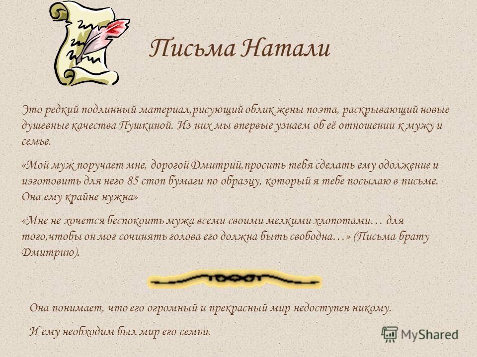 В середине октября Пушкин поступает на службу в Министерство Иностранных Дел. По долгу службы он едет в Москву и с этого времени начинается переписка поэта с женой. Письма поэта «Здравствуй,женка,мой ангел! Надеюсь увидеть тебя недели через две, тоск