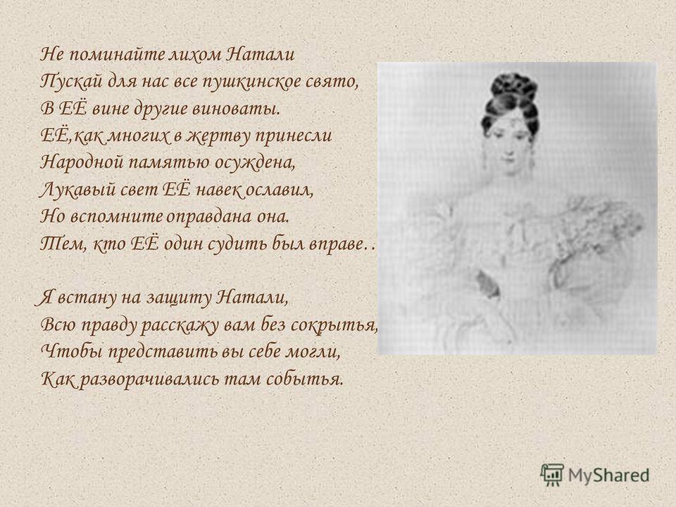 А душу твою люблю более… История любви великого поэта и его жены