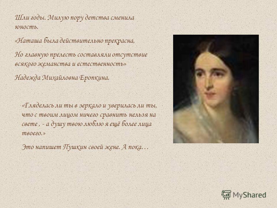 Жизнь в Петербурге В Петербурге никто не прислушивался к её желаниям. Отец был психически не здоров. Мать всегда требовала от детей полного повиновения. С возрастом её характер ухудшался, она становилась религиозной фанатичкой и деспотом. Однако она