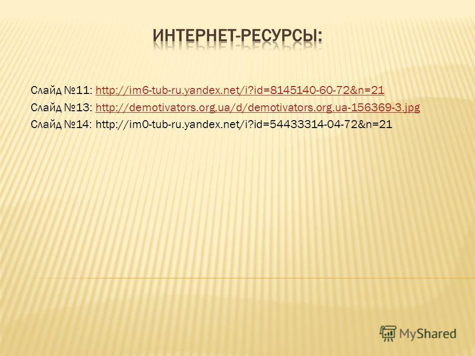 Слайд 11: http://im6-tub-ru.yandex.net/i?id=8145140-60-72&n=21http://im6-tub-ru.yandex.net/i?id=8145140-60-72&n=21 Слайд 13: http://demotivators.org.ua/d/demotivators.org.ua-156369-3.jpghttp://demotivators.org.ua/d/demotivators.org.ua-156369-3.jpg Сл