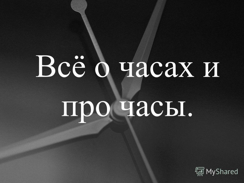 Всё о часах и про часы.