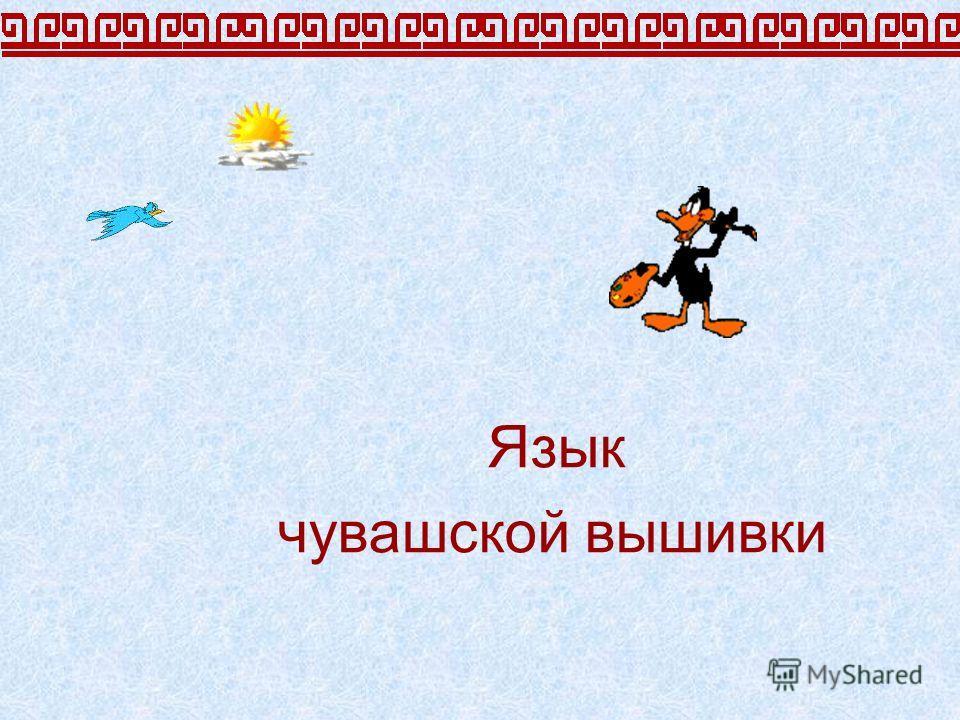 Язык чувашской вышивки :