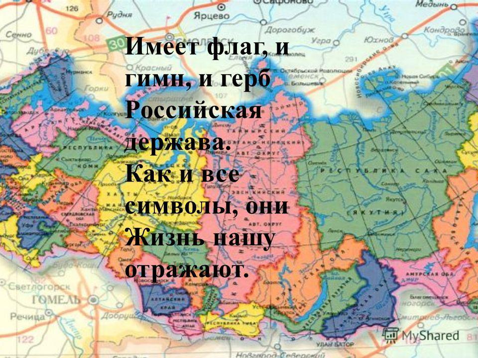 Имеет флаг, и гимн, и герб Российская держава. Как и все символы, они Жизнь нашу отражают.