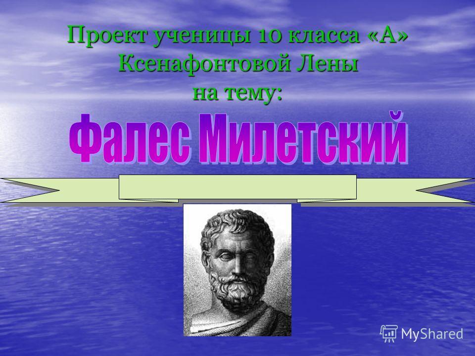 Проект ученицы 10 класса «А» Ксенафонтовой Лены на тему: