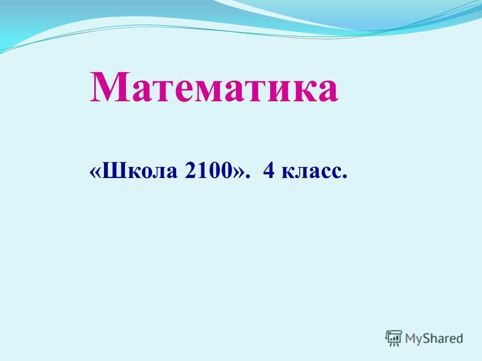 Математика «Школа 2100». 4 класс.