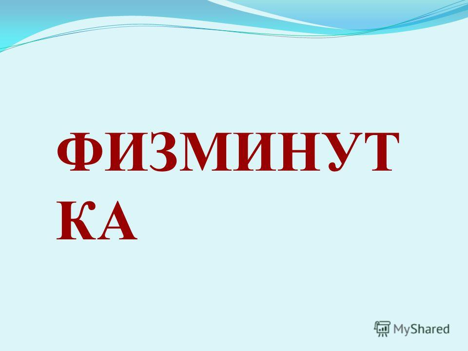 ФИЗМИНУТ КА