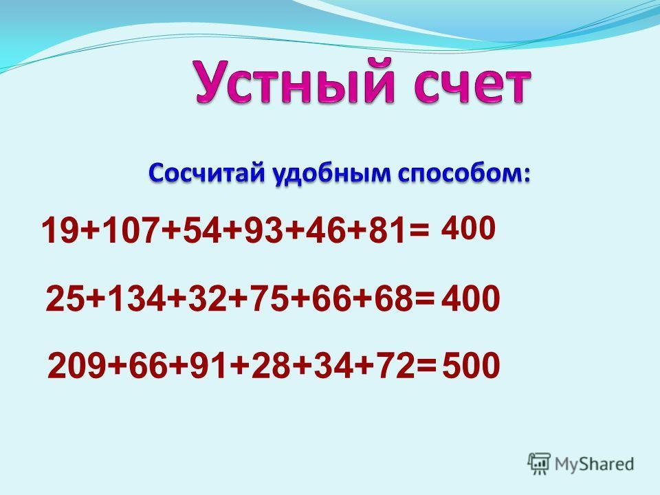19+107+54+93+46+81= 400 25+134+32+75+66+68=400 209+66+91+28+34+72=500