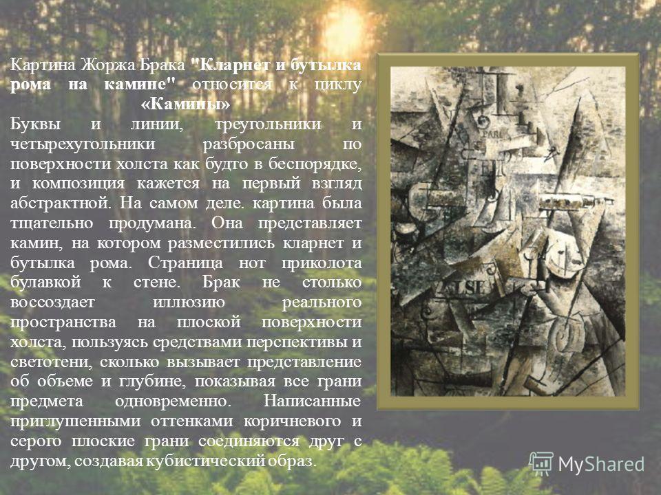 Картина Жоржа Брака