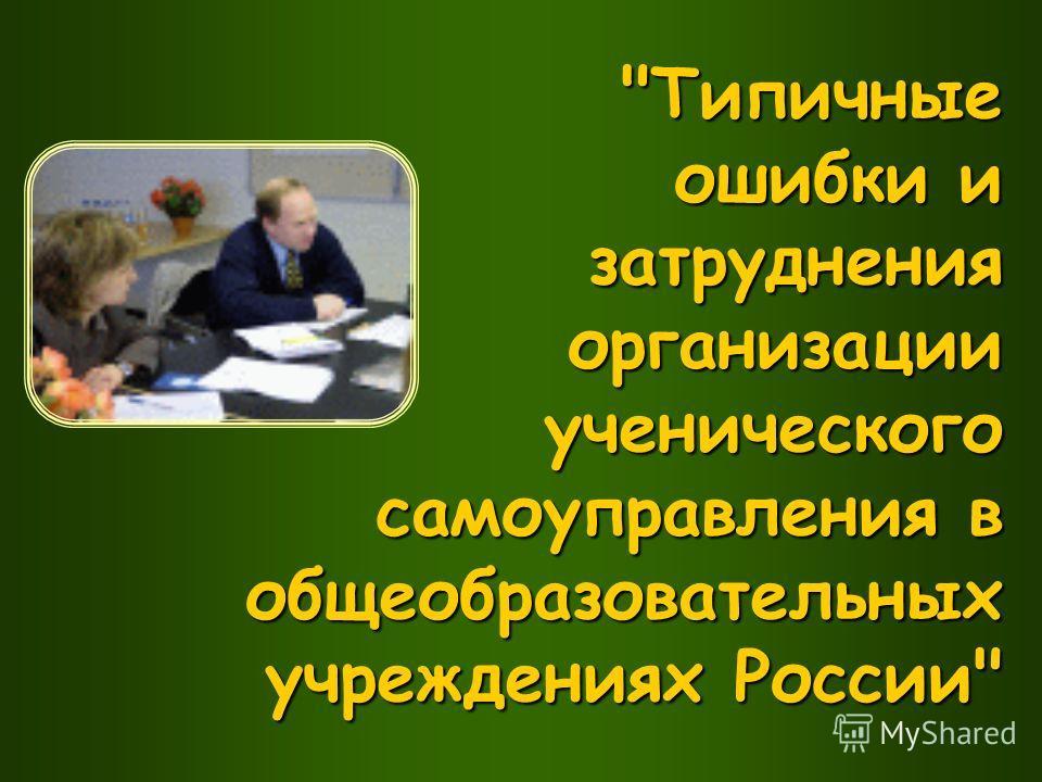 Типичные ошибки и затруднения организации ученического самоуправления в общеобразовательных учреждениях России