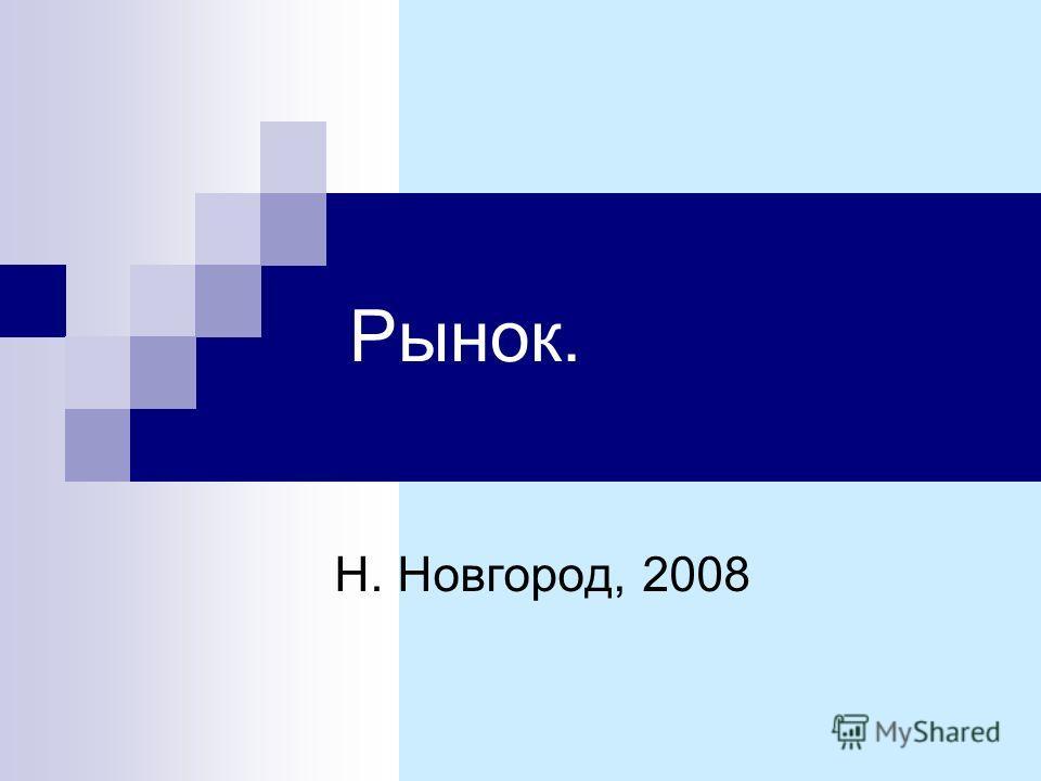 Рынок. Н. Новгород, 2008
