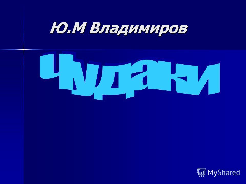 Ю.М Владимиров Ю.М Владимиров