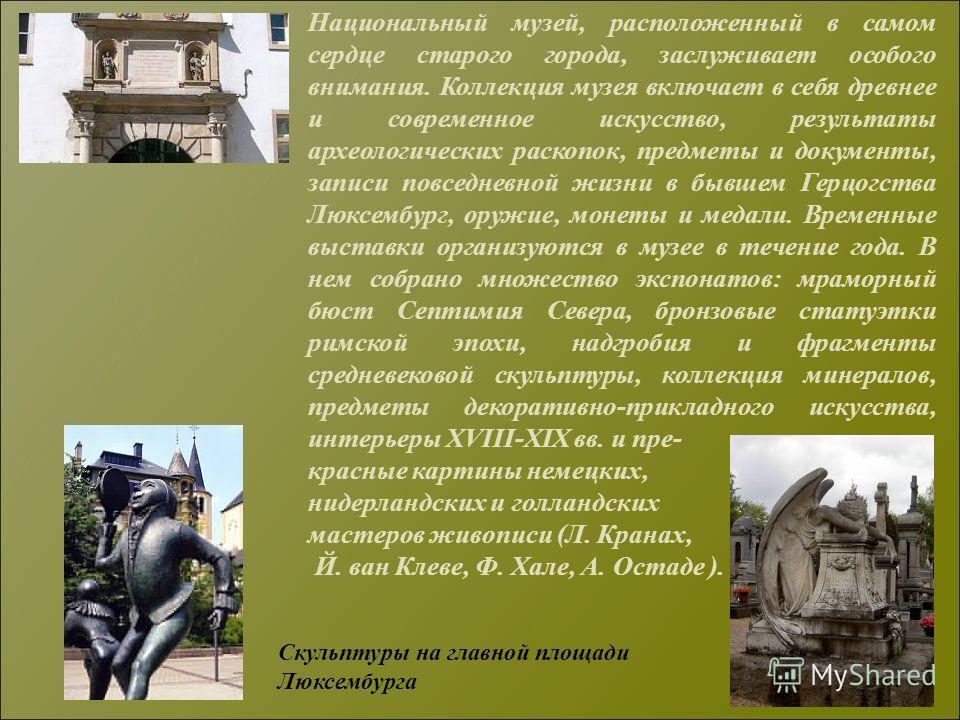 Национальный музей, расположенный в самом сердце старого города, заслуживает особого внимания. Коллекция музея включает в себя древнее и современное искусство, результаты археологических раскопок, предметы и документы, записи повседневной жизни в быв