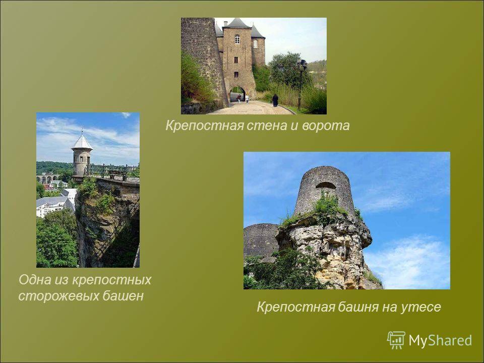 Крепостная стена и ворота Одна из крепостных сторожевых башен Крепостная башня на утесе