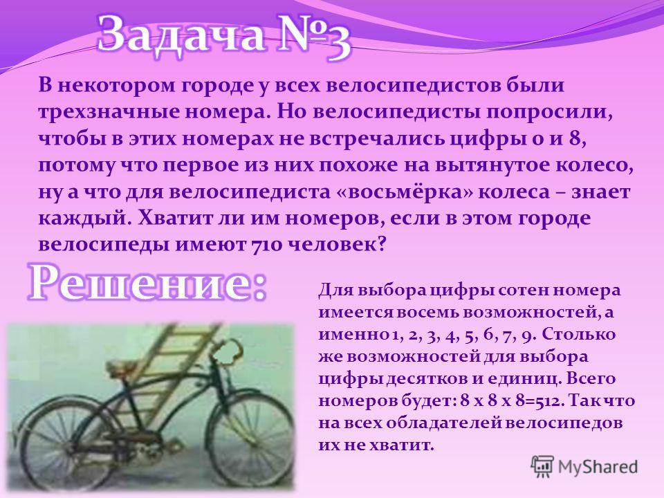 В некотором городе у всех велосипедистов были трехзначные номера. Но велосипедисты попросили, чтобы в этих номерах не встречались цифры 0 и 8, потому что первое из них похоже на вытянутое колесо, ну а что для велосипедиста «восьмёрка» колеса – знает