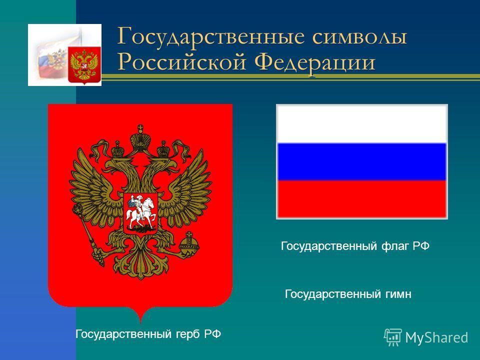 Государственные символы Российской Федерации Государственный герб РФ Государственный гимн Государственный флаг РФ