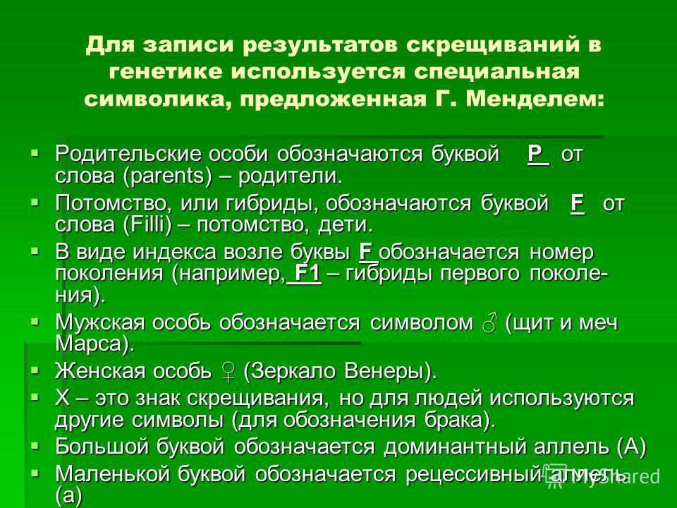 аллель  Викисловарь