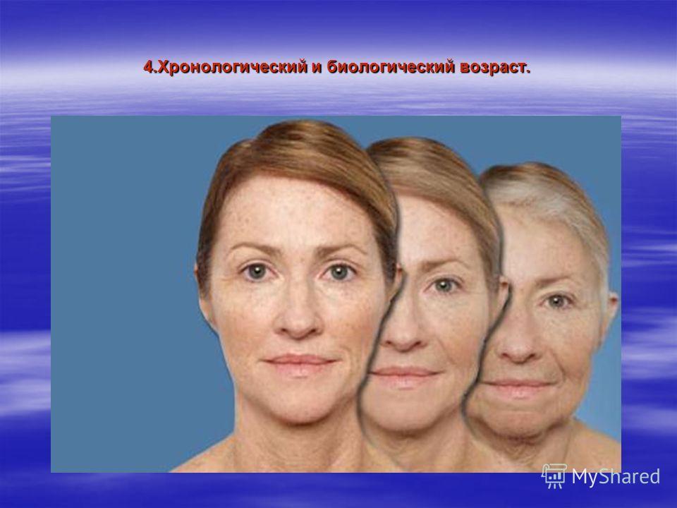4.Хронологический и биологический возраст.