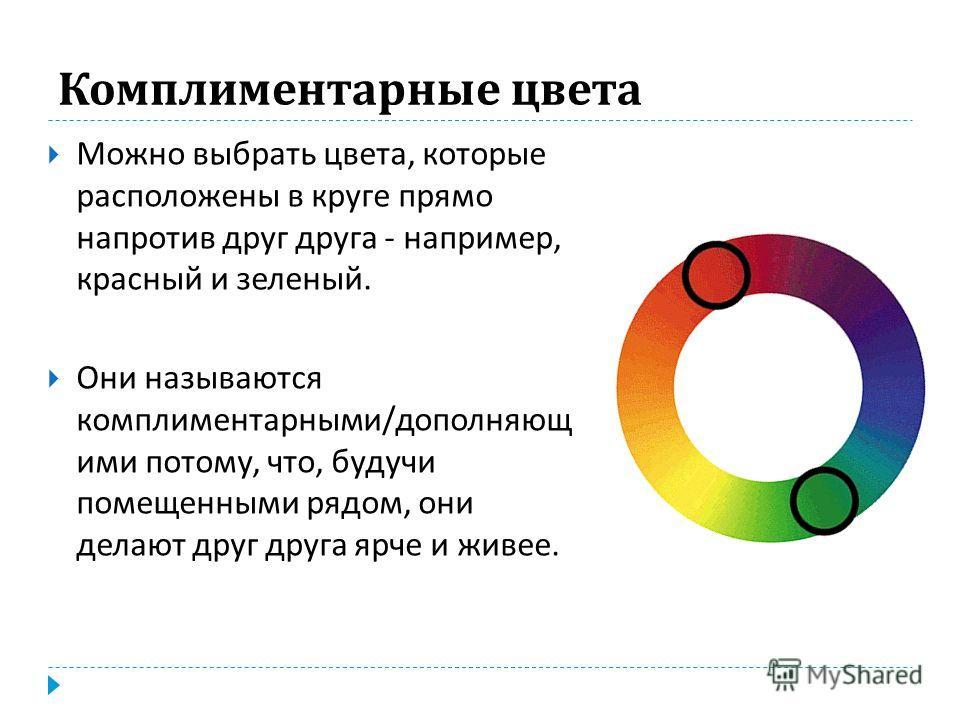 « Триадная » схема Самый простой способ подбора цветов в цветовом круге - представить себе над кругом равнобедренный треугольник. Цвета, которые окажутся под вершинами - потенциальные кандидаты на использование. Этот тип подбора цветов называется