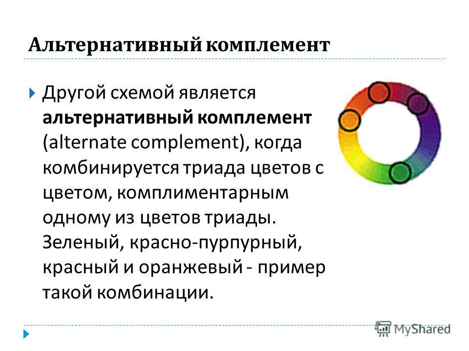 Двойной комплемент  Например, можно взять две пары комплиментарных цветов, что называется  двойной комплемент  (double complement). Скажем, желтый и пурпурный / лиловый, синий и оранжевый.