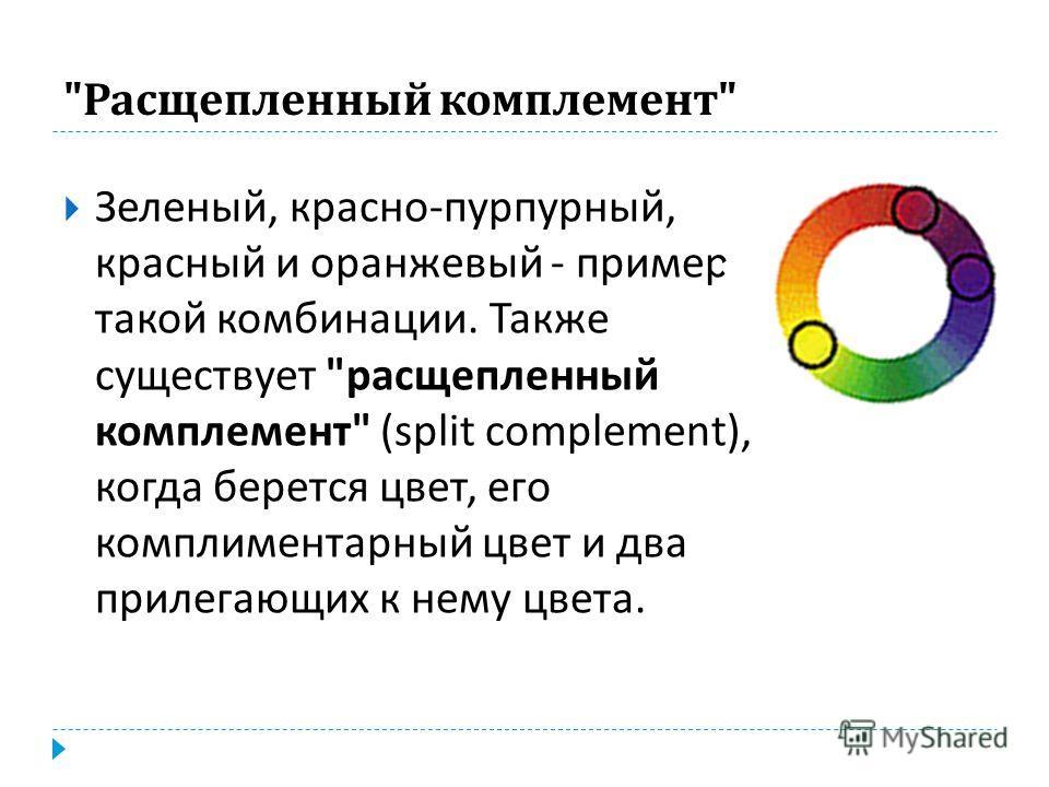 Альтернативный комплемент Другой схемой является альтернативный комплемент (alternate complement), когда комбинируется триада цветов с цветом, комплиментарным одному из цветов триады. Зеленый, красно - пурпурный, красный и оранжевый - пример такой ко