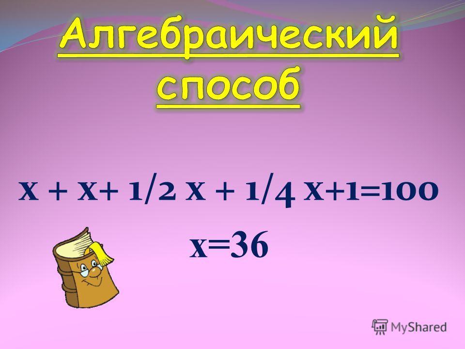 х + х+ 1/2 х + 1/4 х+1=100 х=36