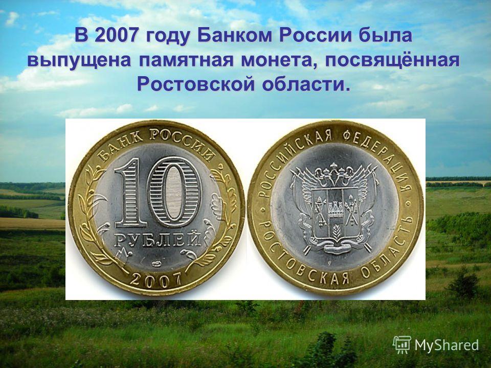 В 2007 году Банком России была выпущена памятная монета, посвящённая Ростовской области.