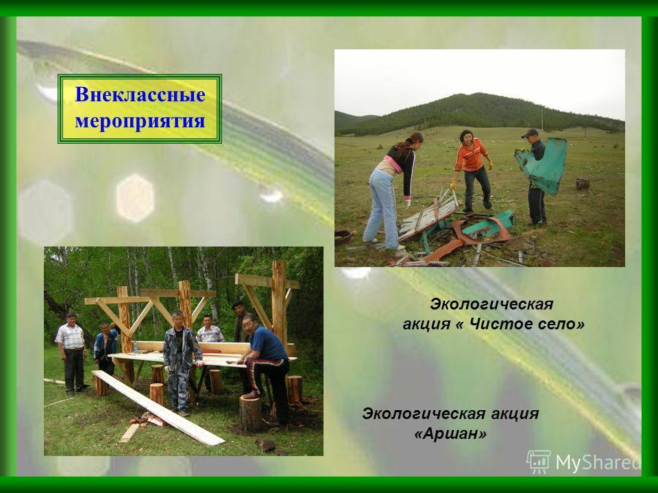 Внеклассные мероприятия Экологическая акция « Чистое село» Экологическая акция «Аршан»