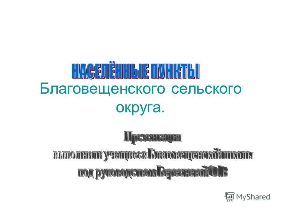 Благовещенского сельского округа.