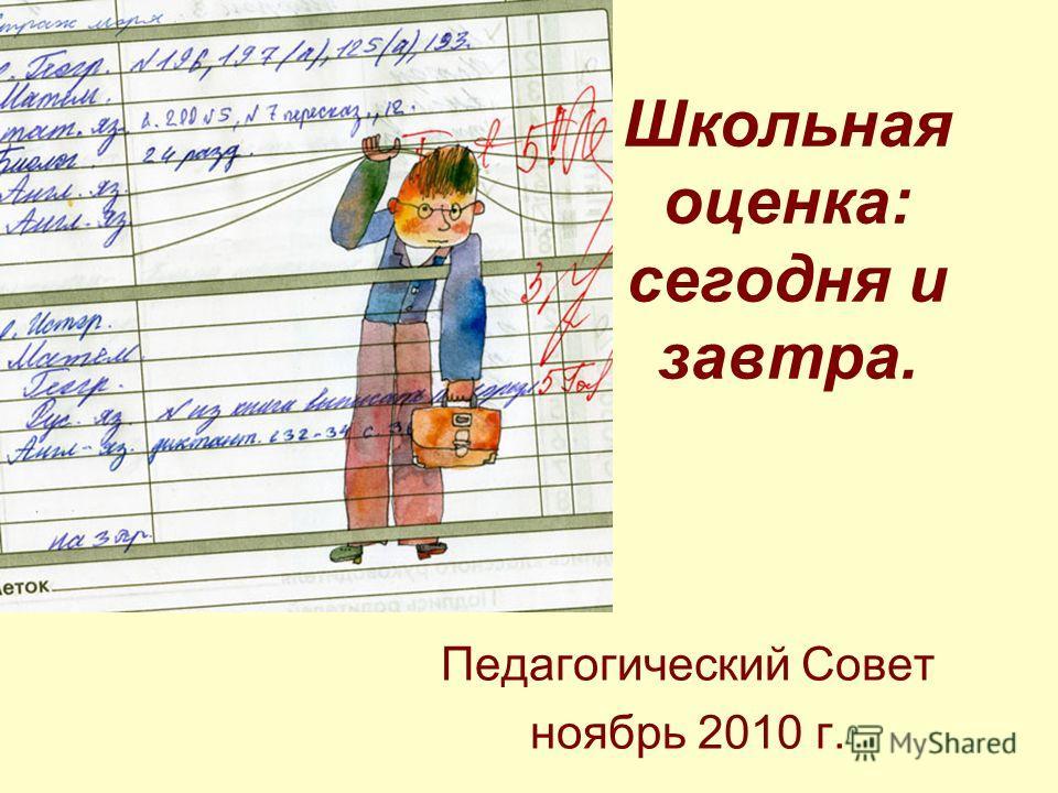 Школьная оценка: сегодня и завтра. Педагогический Совет ноябрь 2010 г.