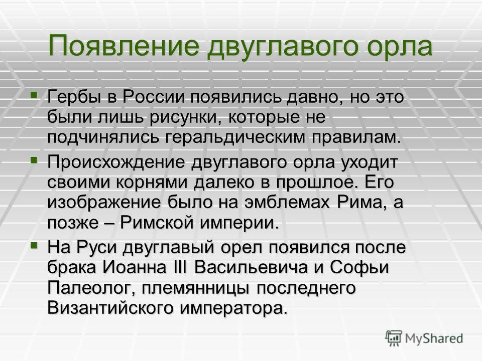 Появление двуглавого орла Гербы в России появились давно, но это были лишь рисунки, которые не подчинялись геральдическим правилам. Гербы в России появились давно, но это были лишь рисунки, которые не подчинялись геральдическим правилам. Происхождени