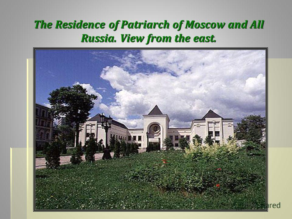 The Residence of Patriarch of Moscow and All Russia. View from the east.