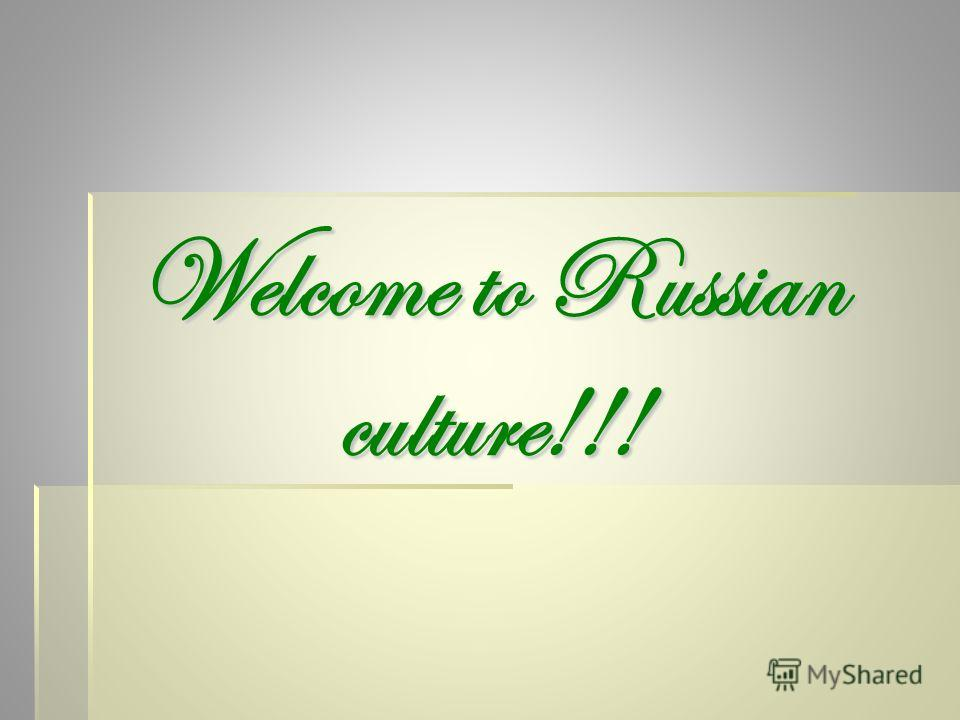 Welcome to Russian culture!!!