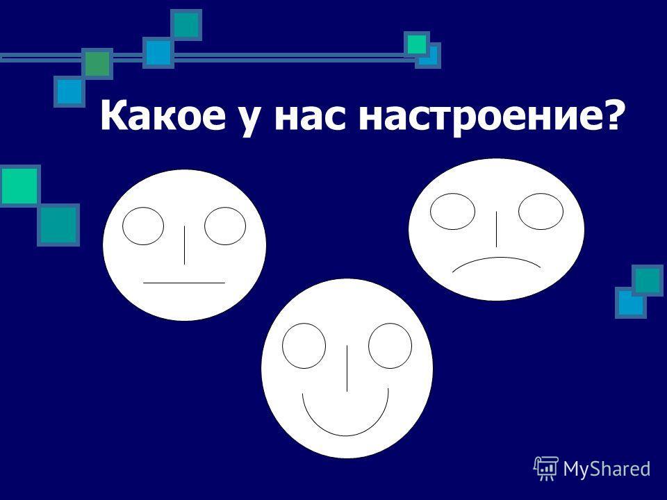 Какое у нас настроение?