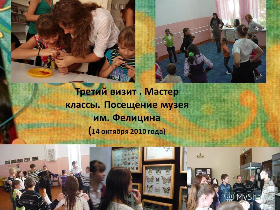 Третий визит. Мастер классы. Посещение музея им. Фелицина ( 14 октября 2010 года)