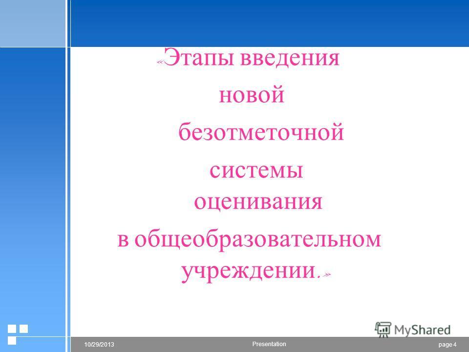 page 410/29/2013 Presentation « Этапы введения новой безотметочной системы оценивания в общеобразовательном учреждении.»
