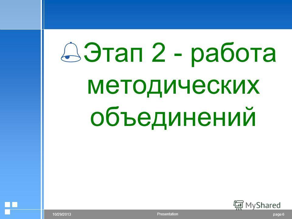 page 610/29/2013 Presentation Этап 2 - работа методических объединений