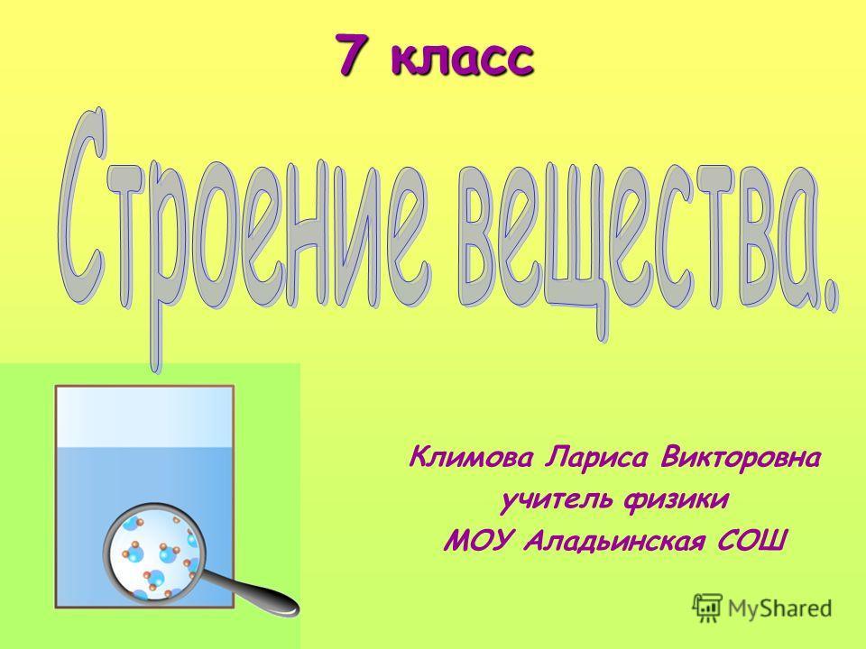 7 класс Климова Лариса Викторовна учитель физики МОУ Аладьинская СОШ