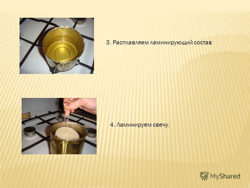 3. Расплавляем ламинирующий состав 4. Ламинируем свечу.