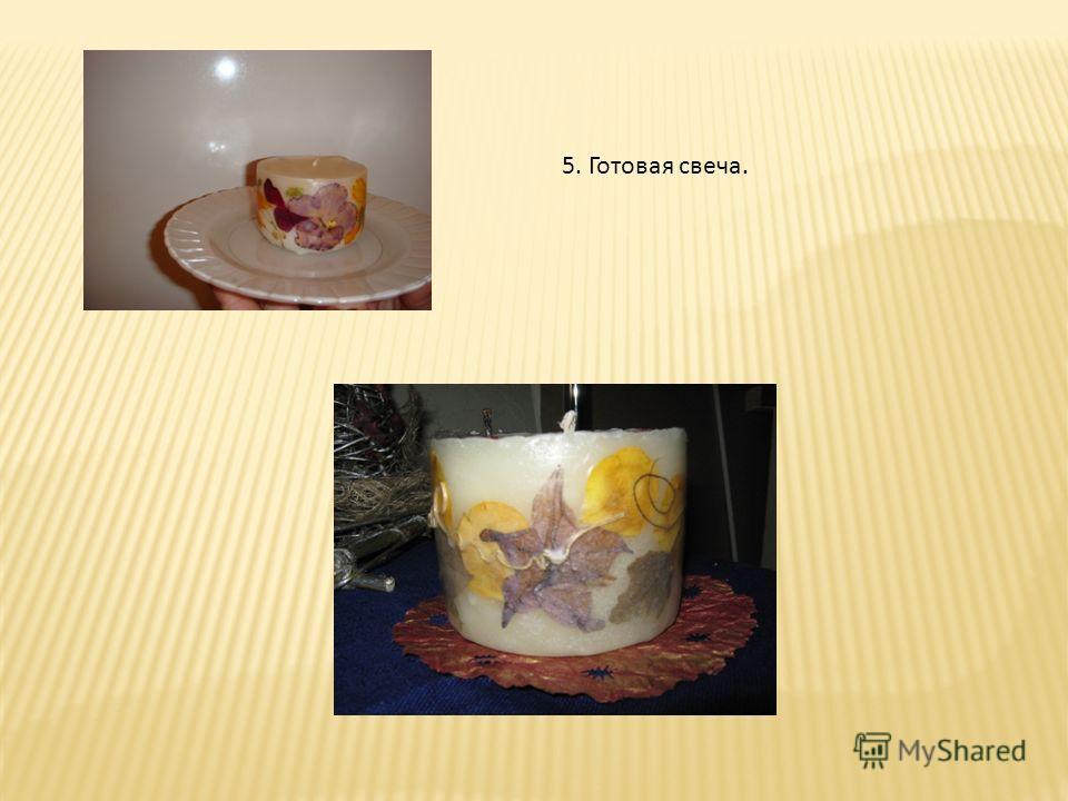 5. Готовая свеча.