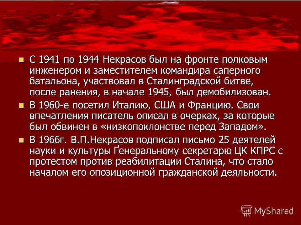 С 1941 по 1944 Некрасов был на фронте полковым инженером и заместителем командира саперного батальона, участвовал в Сталинградской битве, после ранения, в начале 1945, был демобилизован. С 1941 по 1944 Некрасов был на фронте полковым инженером и заме