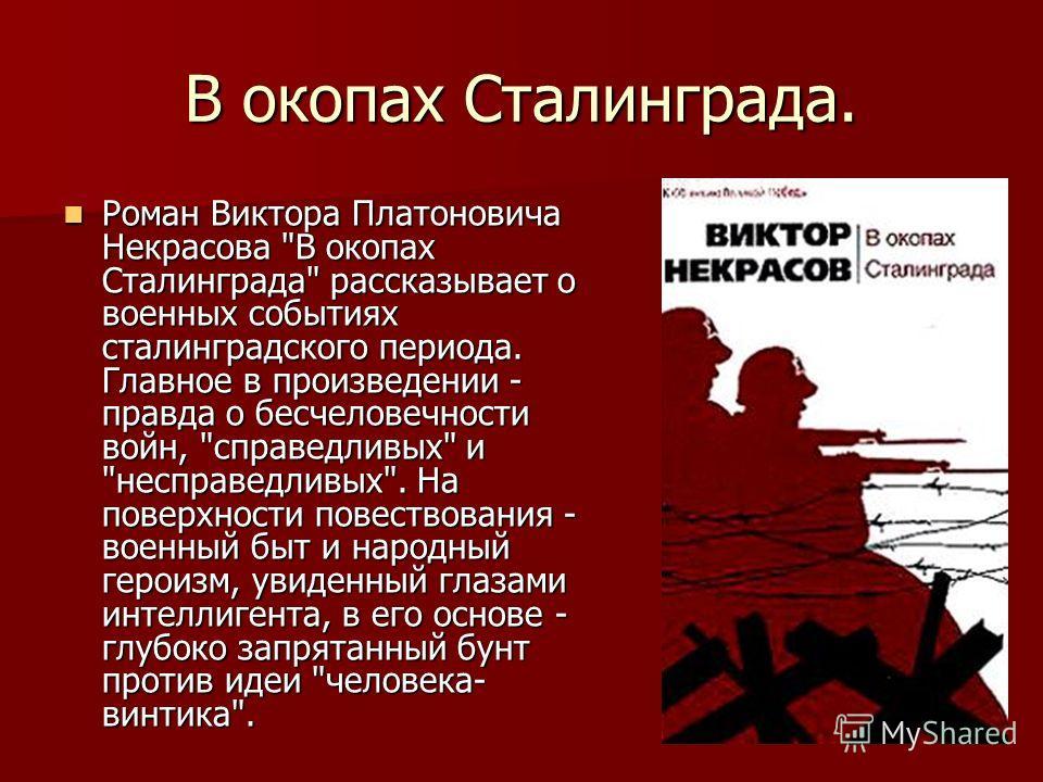 В окопах Сталинграда. Роман Виктора Платоновича Некрасова