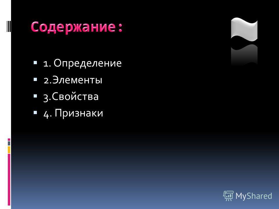 1. Определение 2.Элементы 3.Свойства 4. Признаки