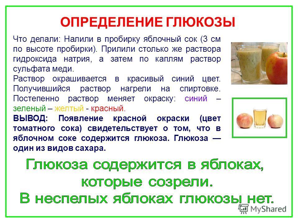 ОПРЕДЕЛЕНИЕ ГЛЮКОЗЫ Что делали: Налили в пробирку яблочный сок (3 см по высоте пробирки). Прилили столько же раствора гидроксида натрия, а затем по каплям раствор сульфата меди. Раствор окрашивается в красивый синий цвет. Получившийся раствор нагрели