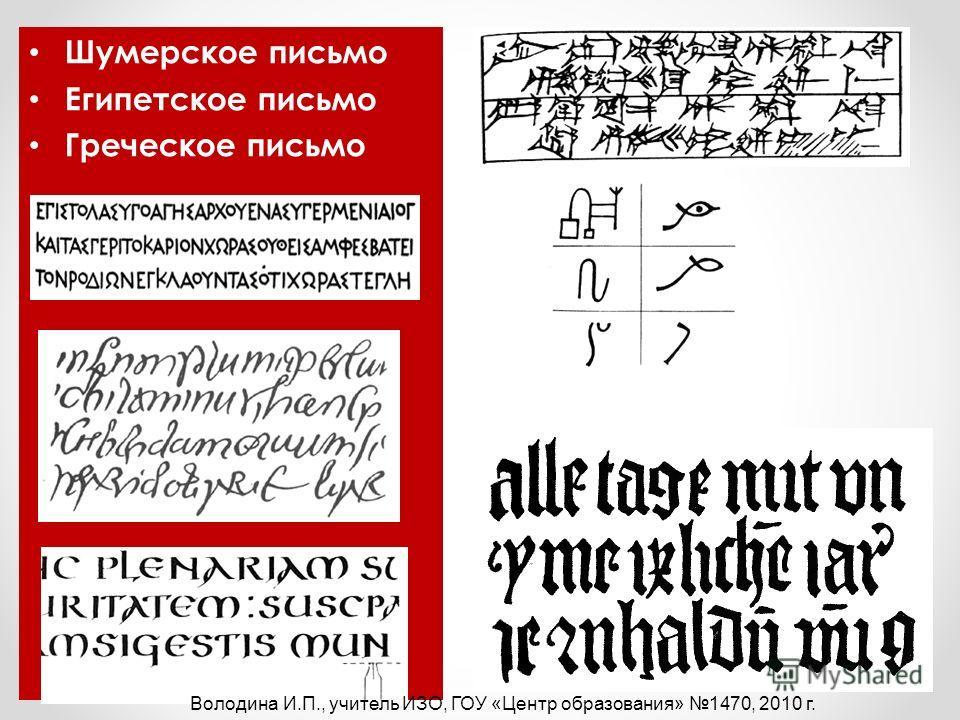 Шумерское письмо Египетское письмо Греческое письмо