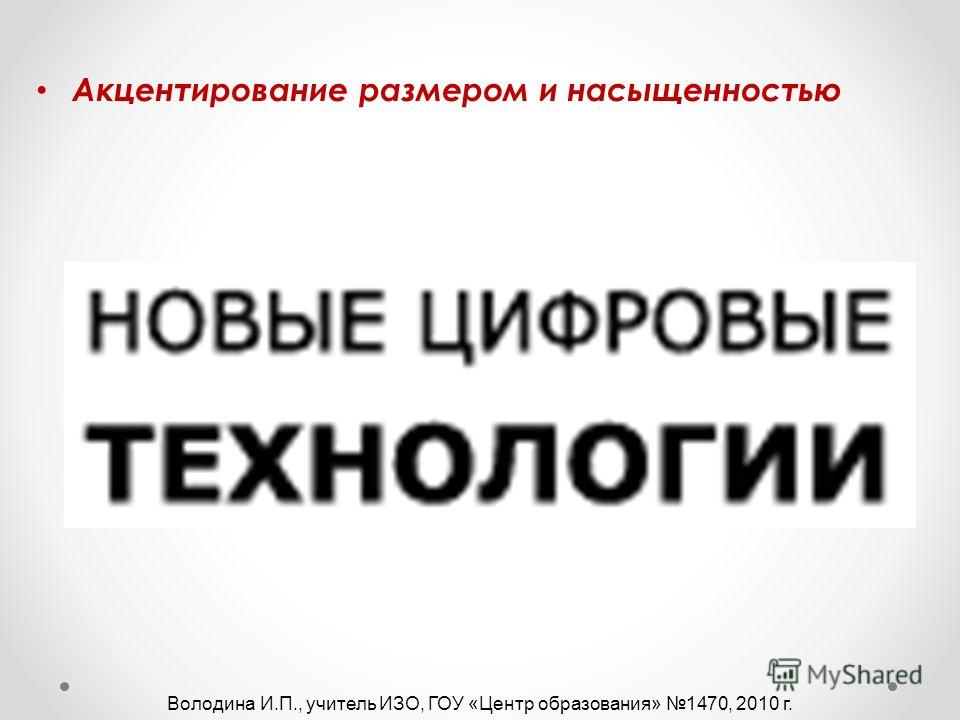 Акцентирование размером и насыщенностью Володина И.П., учитель ИЗО, ГОУ «Центр образования» 1470, 2010 г.