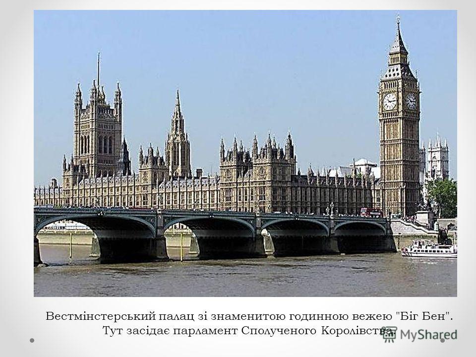 Столиця Великобританії - ЛОНДОН Ось так він виглядає з космосу. А ось так - з берега річки Темзи.
