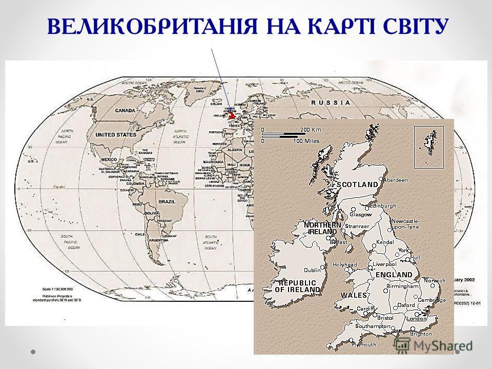 Великобритан і я (Сполучене Королівство Великобританії і Північної Ірландії)