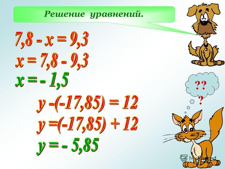 чтобы вычесть число с отрицательным знаком