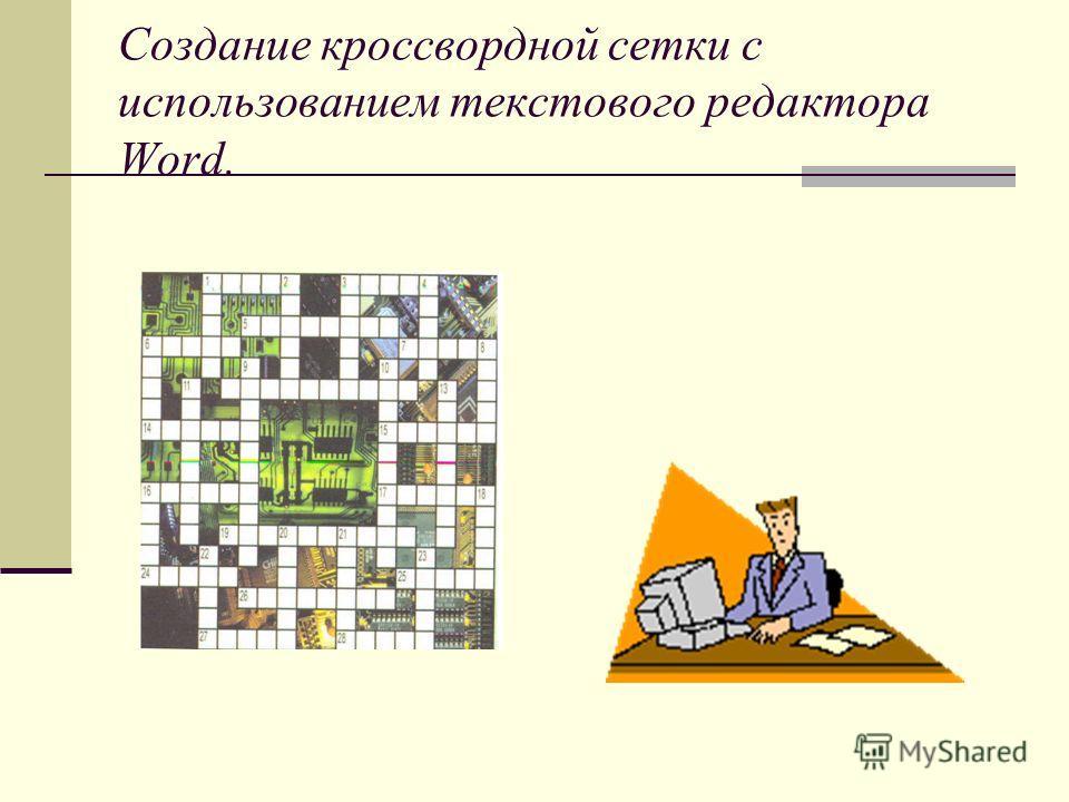 Создание кроссвордной сетки с использованием текстового редактора Word.
