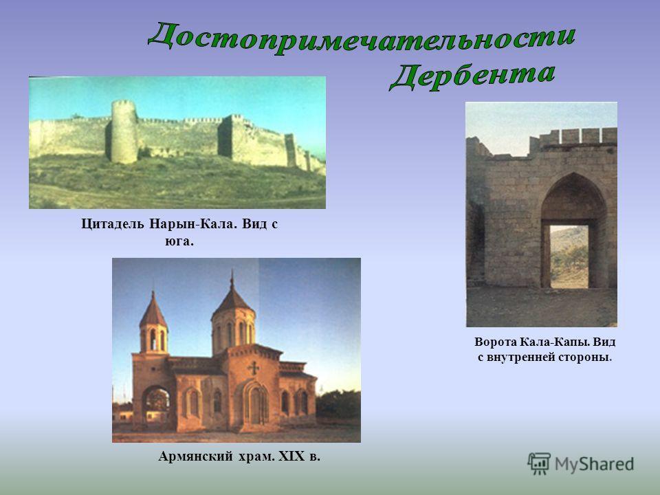 Цитадель Нарын-Кала. Вид с юга. Ворота Кала-Капы. Вид с внутренней стороны. Армянский храм. XIX в.